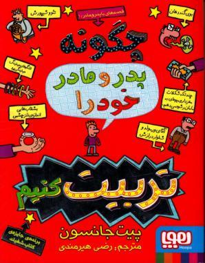 کتاب چگونه پدر و مادر خود را تربیت کنیم