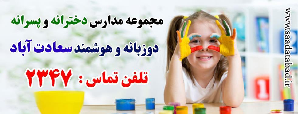 آشنایی با مجتمع آموزشی سعادت آباد