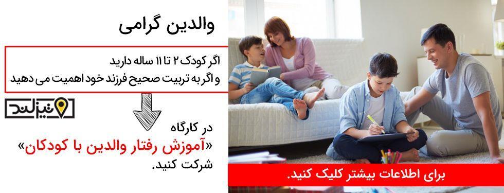 کارگاه آموزش رفتار والدین با کودکان
