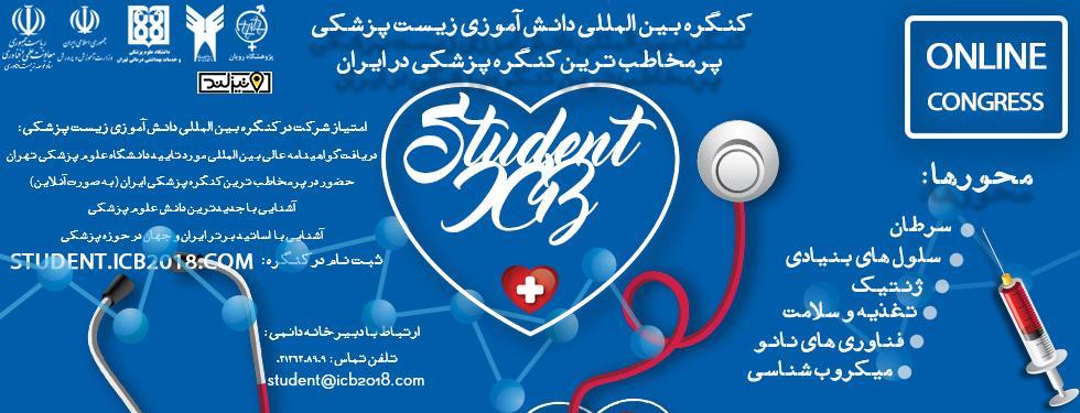 اولین کنگره بین المللی دانش آموزی زیست پزشکی