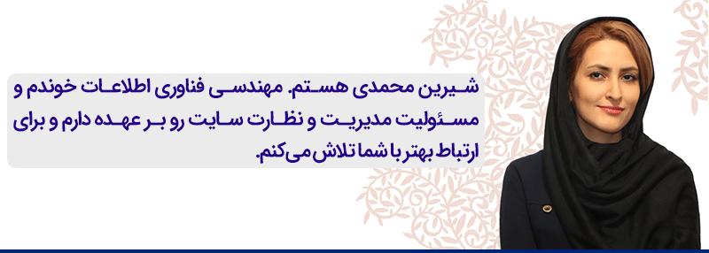 شیرین محمدی