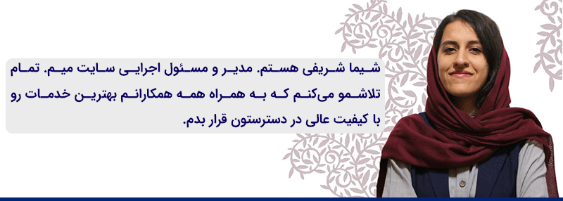 شیما شریفی