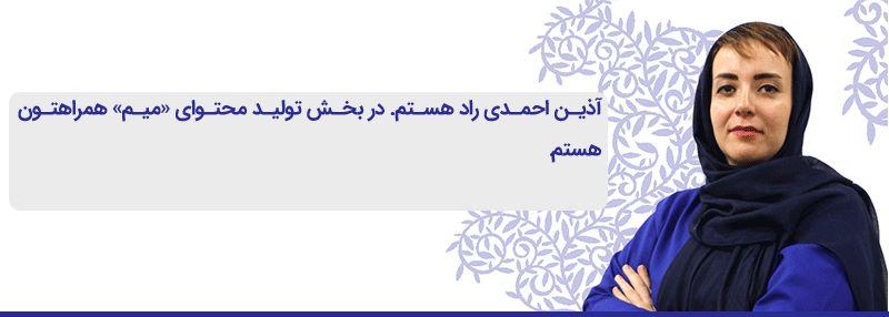 آذین احمدی