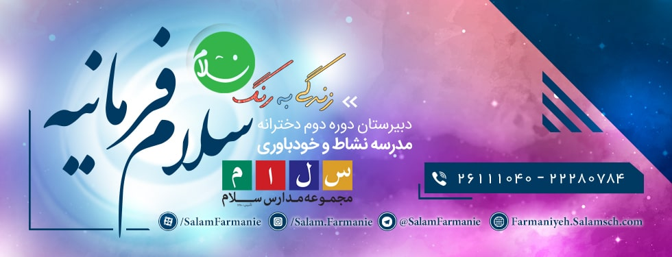 مدرسه سلام فرمانیه