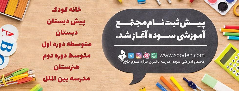 مجتمع آموزشی سوده